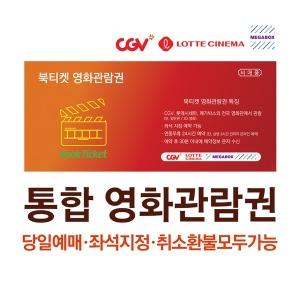 (실시간발송) CGV/롯데시네마/메가박스 영화관람권