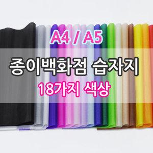 종이백화점/습자지/색화지/스타핑/포장/완충/A4/A5