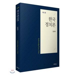 한국정치론  강원택