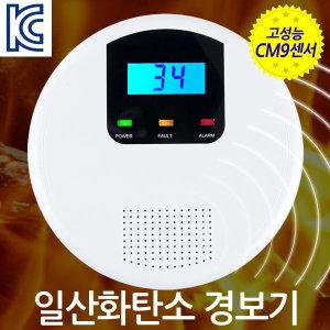 일산화탄소경보기 고성능 CO측정기 감지기 가스 화재