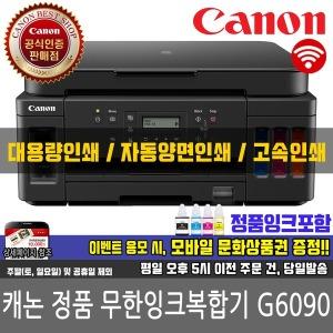 (MS) G6090 NEW/캐논무한잉크/자동양면/고속/당일발송