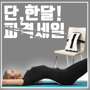 허리 스트레칭 화이트 운동 기구 척추 등 지압 안마