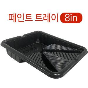 SJ 페인트 트레이(30x40) 8in 셀프페인팅 페인트용품