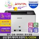 컬러레이저프린터 당일발송 SL-C433W 토너포함 Wi-Fi