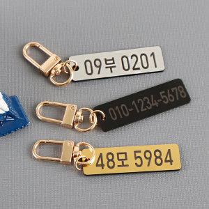메탈 자동차 키링 차량번호 키홀더 열쇠고리