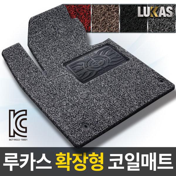 KC인증 루카스 확장형 코일매트 카매트 자동차매트