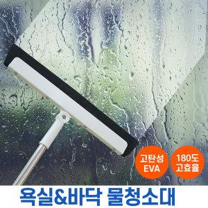 스퀴지밀대 물기제거 욕실밀대 유리창 창문 청소도구
