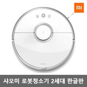 샤오미 미지아 로봇청소기 2세대 한글판 공식대리점