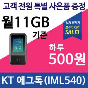 KT 에그톡 LTE Egg Talk (IML540) 실시간 음성 번역