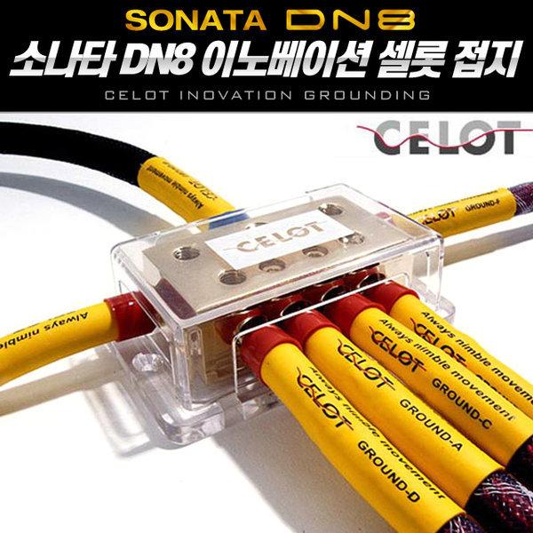 소나타 DN8  이노베이션 셀롯 접지 킷