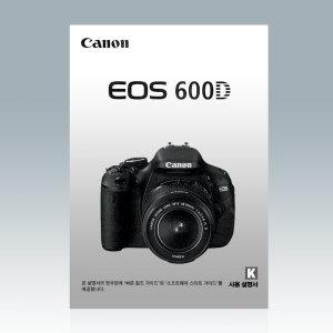 EOS 600D 한글사용설명서