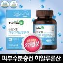 아쿠아 히알루론산 (2개월분) 피부보습 건강기능식품