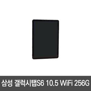 삼성전자 갤럭시탭S6 10.5 WiFi 256GB (정품) - FC