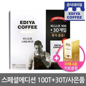 비니스트 스페셜에디션 100T+30T/커피믹스/원두커피