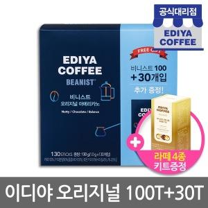 비니스트 오리지널 100T+30T기획/커피믹스/원두커피