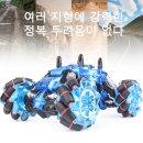RC카 무선자동차 4휠 장난감 유형5 레드 불빛+L사이즈