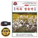 노래USB 한국 가곡 경음악 선집 47곡-정민섭과 클래식 실내악단 보리밭 그네 떠나가는배 기다리는마음 등