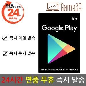 미국 구글플레이스토어 기프트카드 5달러 5불