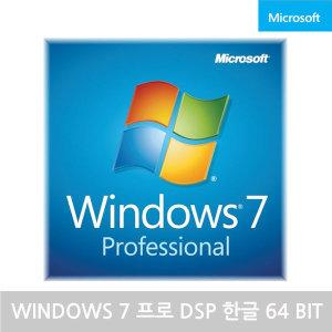 정품 윈도우 프로 Windows 7 Professional DSP 64비트