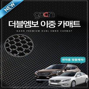 벌집매트 더블엠보 카 자동차 매트 차량용매트