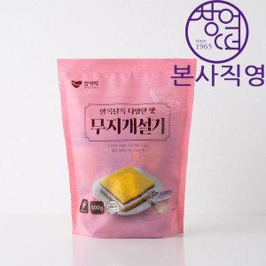 맛있는 떡 창억 설기떡 5종 선택형 무지개설기