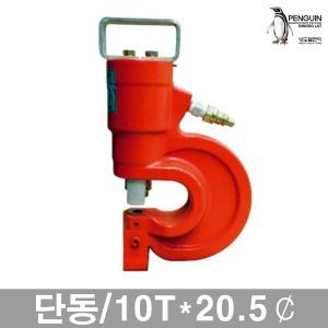 유압펀칭기 단동/075-1020 펀치날4종/유압펀치 천공기