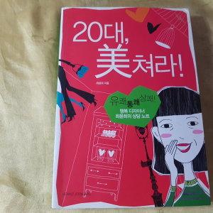 20대 미쳐라/최윤희.중앙.2007