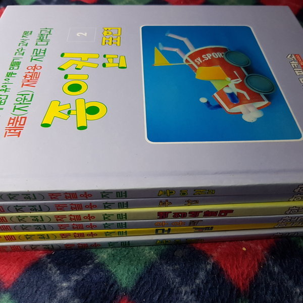 폐품 자원 재활용 만들기 자료 6권/한국피카소.1997