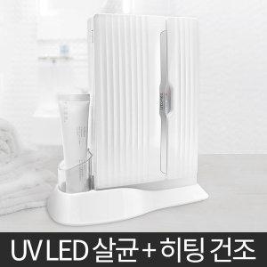 칫솔살균기 건조기 UTC-94UV(흰) 칫솔 면도기 독립살균