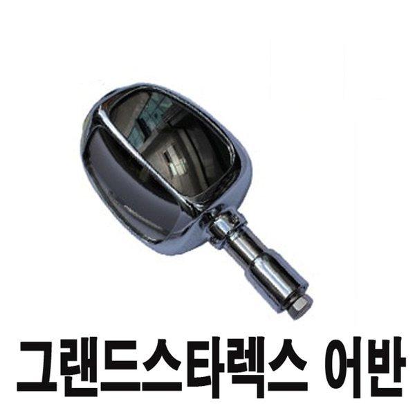그랜드스타렉스 어반 2018- 보조미러 깃봉 사이드미러