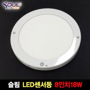 LED 슬림 센서등 8인치 18w 하얀빛
