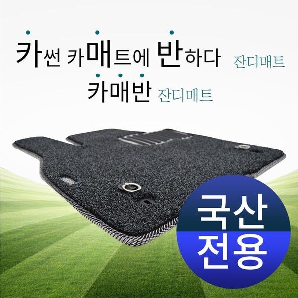 더K9 2세대 (18년식~) 카매반 잔디매트