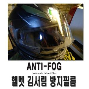 오토바이 헬멧용 김서림방지필름 안티포그 습기방지
