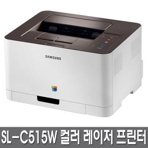 컬러프린터 SL-C515W Wi-Fi 토너in 알뜰토너프린터