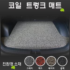 더K9 (2020년형) / 코일 트렁크매트