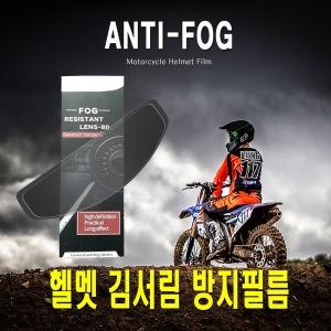 오토바이 헬멧 김서림방지필름 안티포그 쉴드 습기