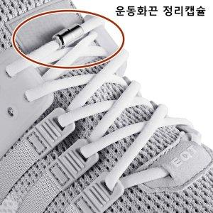 KOX 운동화끈 캡슐 버클 신발끈 정리 우동끈