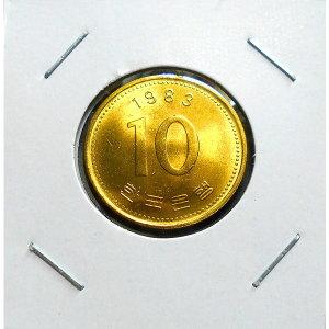 한국은행 10원 주화 1983년 미사용 동전