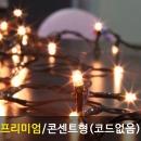 LED무점멸 500P 100x5 검정선(220V콘센트형코드없음)
