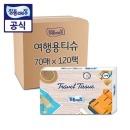 잘풀리는집 여행용티슈 70매 120팩/1박스/휴지/화장지