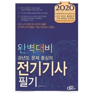 전기기사 필기 완벽대비(2020)(과년도 문제 중심의)