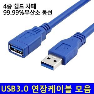 고급형 USB3.0 연장케이블 프린터 연장선 06M1.2M2M3M