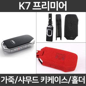 가죽/샤무드스마트키케이스 키홀더 K7프리미어/자동차