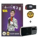 효도라디오 + USB 미스터 트롯트 박구윤 74곡 효도라