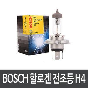 엑스트렉 전조등 보쉬 전조등 H4 60/55W