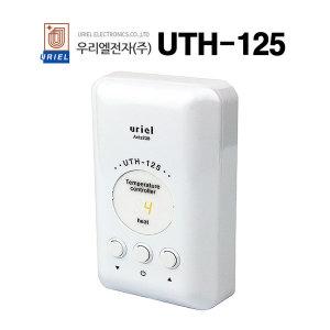 우리엘전자 UTH-125 무센서타입