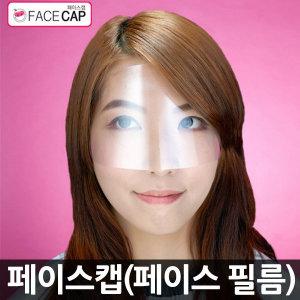 페이스캡/필름/마스크필름/얼굴마스크/80개/100개