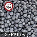 국산 서리태 2kg 속청 2019년산 햇곡