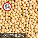 국산 백태 2kg 2019년산 햇곡