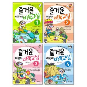 즐거운 어린이 바둑 교실 1 2 3 4 초등 책